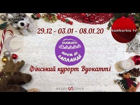 НОВОГОДНИЙ ОТДЫХ В ФИНЛЯНДИИ. Тур в Вуокатти из Киева от ТО DELFA TOUR