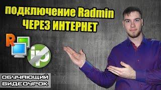 Як налаштувати Radmin через інтернет? DDNS сервіс від No-IP в допомогу!