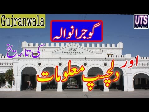 Amazing Facts about Gujranwala City - History of Gujranwala in urdu/Hindi