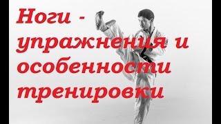 Ноги - упражнения и особенности тренировки |Каратэ