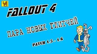 Fallout 4 Пара новых глитчей 1.5 -1.6