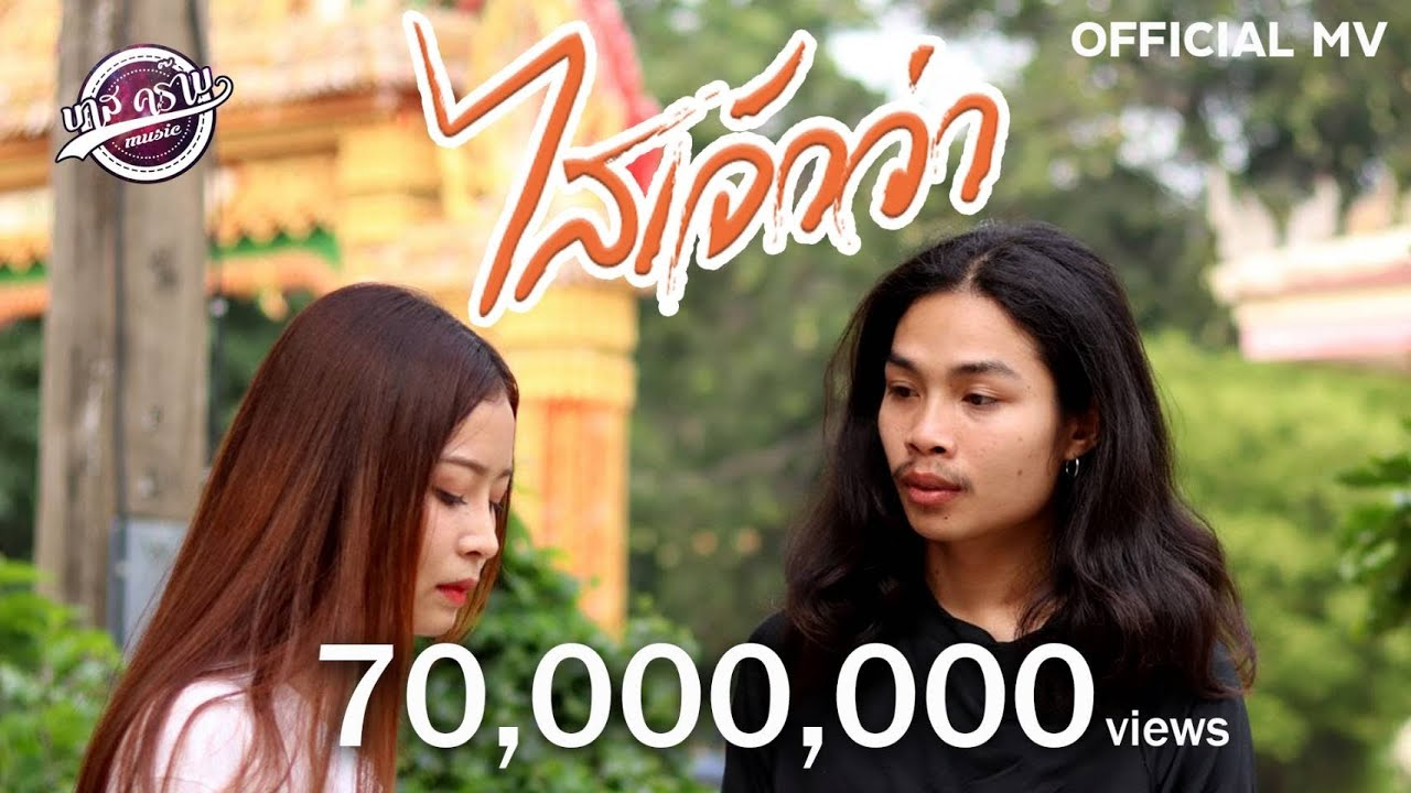 เพลงฮิตในไทย เพลงฮิตล่าสุด 2563