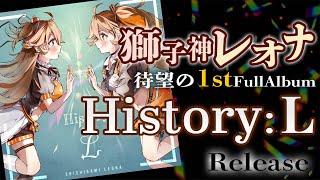 【New Album】獅子神レオナ1stFullAlbum『History:L』トレーラー【ReAliz】【Re:AcT/リアクト/Vtuber】