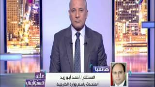على مسئوليتي - السبب الحقيقي وراء زيارة وزير الخارجية المصري إلى العراق