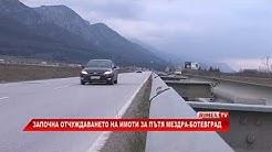 RimexTV: Започна отчуждаването на имоти за пътя Мездра-Ботевград
