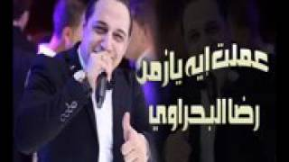 عملت ايه يا زمن النجم رضا البحراوي وعبسلام