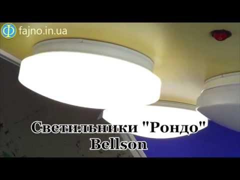 Рондо - накладной светодиодный  LED светильник от Bellson