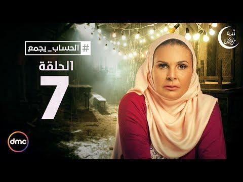 El Hessab Ygm3 / Episode 7 - مسلسل الحساب يجمع - الحلقة السابعة