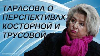 Тарасова о перспективах Алены Косторной и Саши Трусовой в предстоящем сезоне