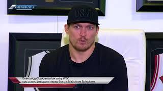 Александр Усик, чемпион мира по боксу. О бое против Майриса Бриедиса