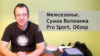 Межсезонье. Сумка Волжанка Pro Sport. Обзор