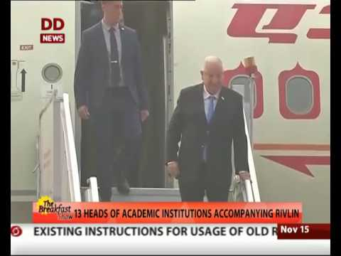 Israel President Reuven Rivlin arrives India for 8-day visit