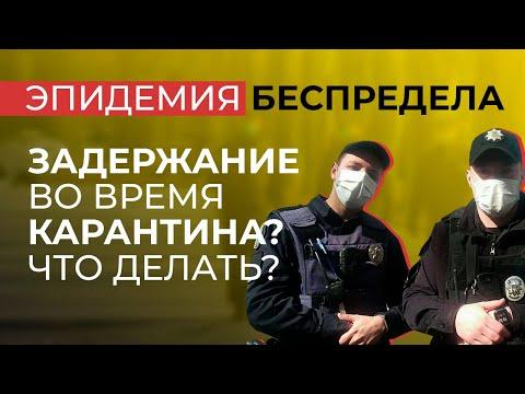 Эпидемия беспредела #4 | Что делать, если к вам подошла полиция во время карантина? Понятые улыбнули