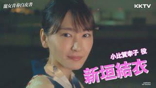 《寵女青春白皮書》新垣結衣演媽媽啦|KKTV 線上看
