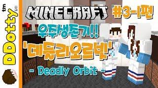 우주마녀 잠뜰 데들리오르빗 3일차 1편 deadly orbit 마인크래프트 minecraft 도티