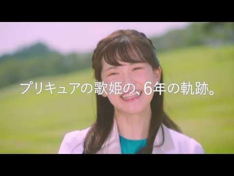 北川理恵プリキュアベストアルバム