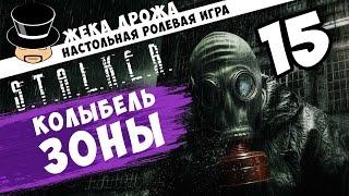 S.T.A.L.K.E.R. Колыбель ЗОНЫ -15 - Гости (Настольная Ролевая Игра)