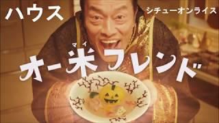 ハウス食品は、「ハウス シチューオンライス」のCMに、人気の実力派男優...