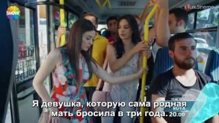 турецкий сериал сон / ПРЕМЬЕРА 3 фрагмент к сериалу ..