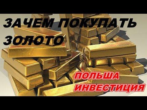 Золото Польши  Инвестиция в Золото акции /100 тонн Золота Польша перевезла из Англии