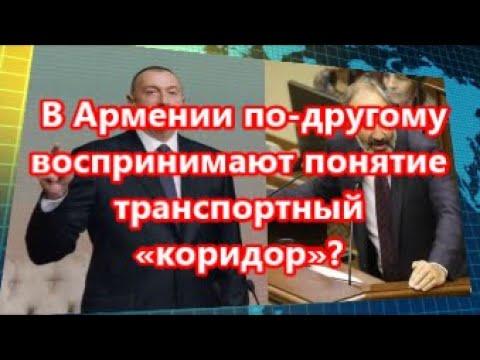 В Армении по - другому воспринимают понятие транспортный «коридор»?