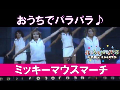 おうちでパラパラ♪ ミッキーマウスマーチ (ユーロ) / STAY HOME&PARAPARA