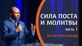 ГЕНРИ МАДАВА  // Сила Поста и Молитвы часть 1