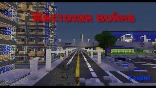 """видео: """"Жестокая война""""7 серия - Minecraft сериал"""