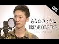【フル歌詞付】DREAMS COME TRUE/あなたのように (かんぽ生命 キャン
