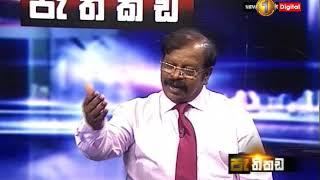 Pathikada Sirasa TV 01st April 2019 Thumbnail