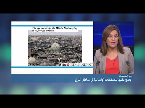 كيف يتحول الأطباء إلى طرف في الصراع بالشرق الأوسط؟  - نشر قبل 3 ساعة