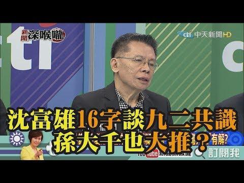 《新聞深喉嚨》精彩片段 沈富雄16字談九二共識 孫大千也大推?