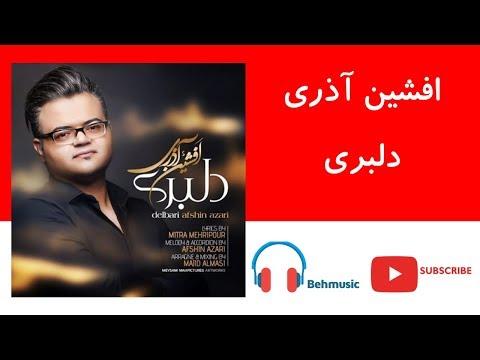 Afshin Azari Delbari | افشین آذری – دلبری