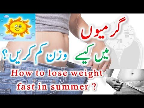 Weight Loss In Summer    Wazan Kam Karne Ka Tarika    Weight Loss Tips In Urdu \ Hindi