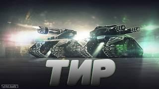 🔵 Трансляция конкурса ТИР 🎁 Розыгрыш для зрителей 🎁 Начало 17.12 в 19:00 МСК