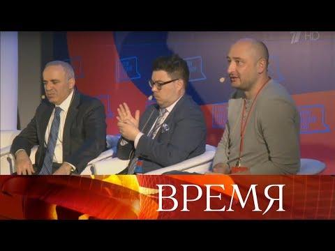 «Апрельские тезисы»: развалить Россию на княжества и их стравить - съезд несистемной оппозиции.