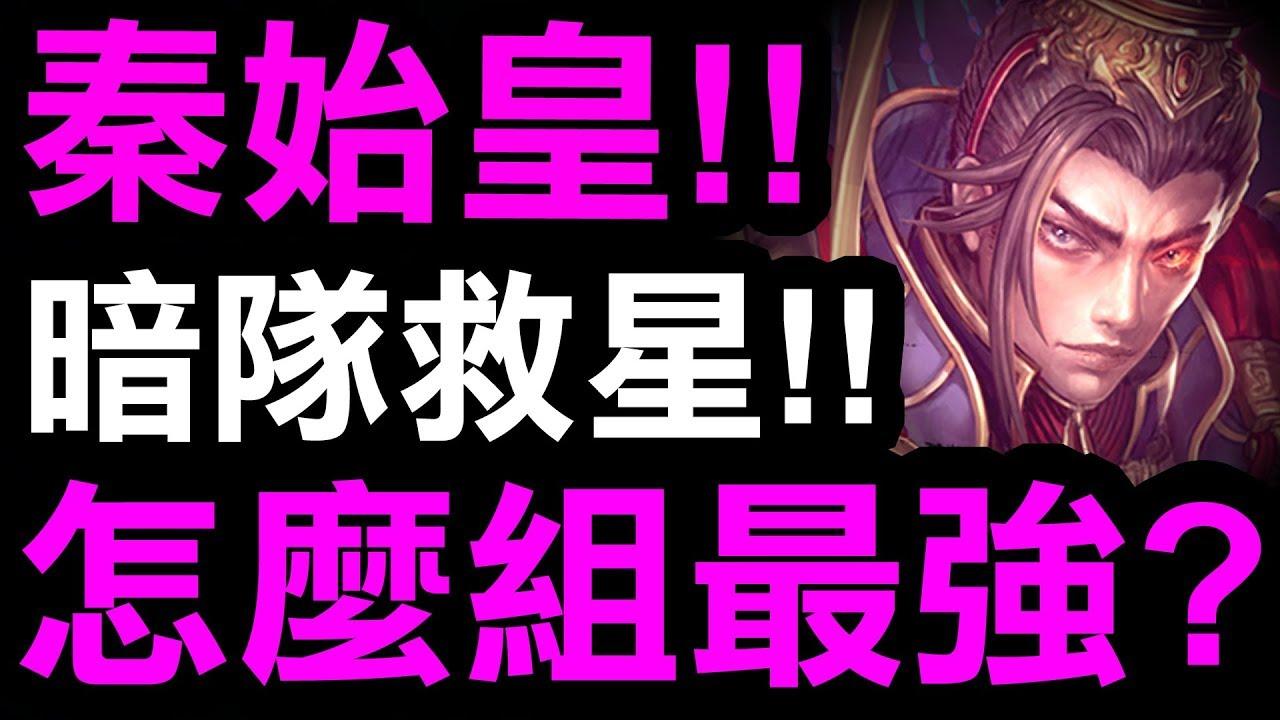 【神魔之塔】秦始皇『怎麼組最強?』組隊方向介紹!看完秒懂!【Hsu】 - YouTube