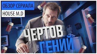 ОБЗОР СЕРИАЛА ДОКТОР ХАУС