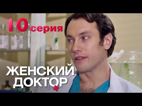 Женский доктор. Серия 10. Dr. Baby Dust. Episode 10.