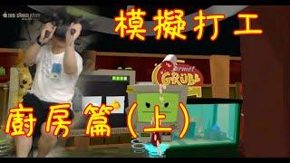 【菜喳VR】特級巴廚師小當喳上菜!-模擬打工 廚房篇 上集-Job Simulator