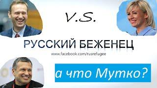 Навальный Захарова. Обещания Путина. Соловьев. А что Мутко?