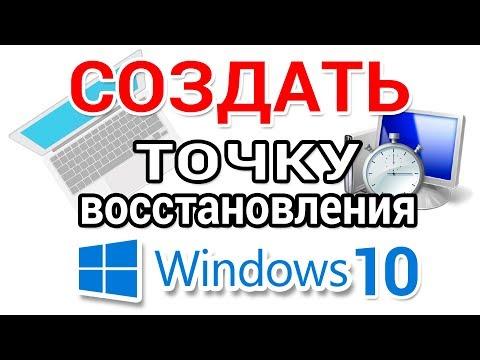 Точка восстановления Windows 10. Как создать и откатить для начинающих