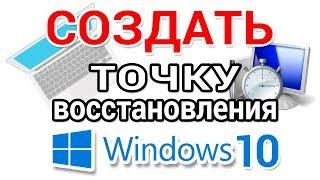 как правильно создать точку восстановления и как восстановить? Защита системы Windows 10
