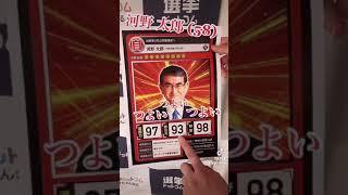 もしも河野太郎さん(自民党)をカードゲームにしてみたら...【永田町スピリッツ】#shorts