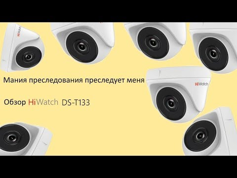 Обзор HD-TVI камеры HiWatch DS T-133