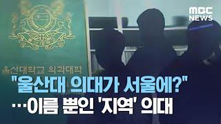 """""""울산대 의대가 서울에?""""…이름 뿐인…"""