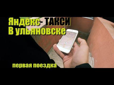 Яндекс-Такси в Ульяновске. Первая поездка. Первое впечатление