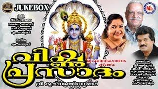 വിഷ്ണുപ്രസാദം | Vishnuprasadam | Mahavishnu Devotional Songs Malayalam | Hindu Devotional Songs
