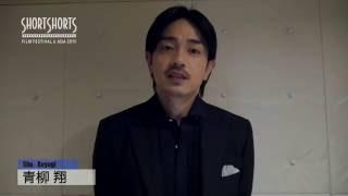 青柳翔さんからショートショート フィルムフェスティバル & アジアに応...