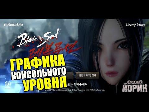 НОВАЯ ММОРПГ BLADE & SOUL [ANDROID/iOS] - ПЕРВЫЙ ЗАПУСК
